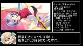 【ゆっくりレビュー】おすすめエロゲ紹介38
