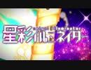 【ゆかいあ】星彩イルミネイター【オリジナル】