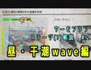 【ヒミツけんしゅう】昼・干潮wave解説【ゆっくりサーモンラン】