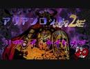 [東方卓遊戯]アリアンロッド・リプレイ・ナイトメア[AR2E]49