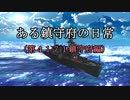 【MMD艦これ】ある鎮守府の日常 第8話【紙芝居】
