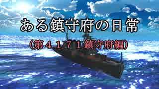【MMD艦これ】ある鎮守府の日常 第8話【