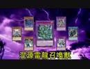 【遊戯王ADS】混源雷龍召喚獣