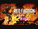 不幸村 Red Faction Guerrilla Re-Mars-tered その2