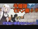 【PUBG】突撃脳の紲星あかりpart11【VOICE