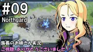 【NorthGard】族長のお姉さん実況 09【RTS】