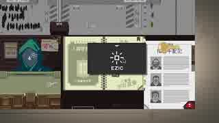 【papers,please】審査官ジョンの5週間-2