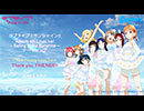 Aqours 4th LIVEテーマソング「Thank you, FRIENDS!!」試聴動画