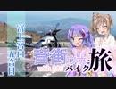 【XJR1300】音街ウナとバイク旅 with ささら【富士山編-後編-】