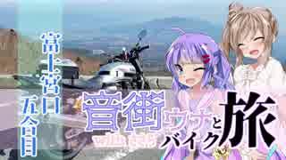 【XJR1300】音街ウナとバイク旅 with ささ