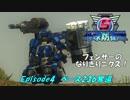 地球防衛軍5 フェンサーのなりきりニクスEp4(ベース236奪還)