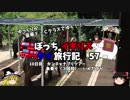 【ゆっくり】イギリス・タイ旅行記 57 カンチャナブリ観光 象乗り いかだ下り