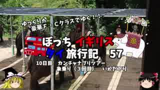 【ゆっくり】イギリス・タイ旅行記 57