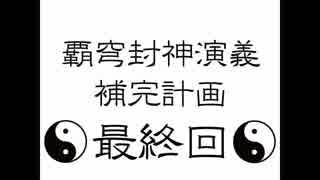 【ゆっくり】覇穹封神演義 補完計画  最