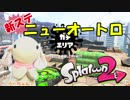 【実況】小心者のウサギがS+でピョンっと筆で暴れたい!Part30【スプラ...