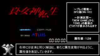 SFC版 真・女神転生Ⅰ RTA any% 59:46 Par