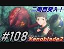 #108 嫁が実況(ゲスト夫)『ゼノブレイド2』~アドバンスドニューゲーム編~