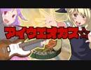 愛上陸ス☆ thumbnail