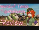 【WoT】Part1 : Type5HeavyをReviewする旅路