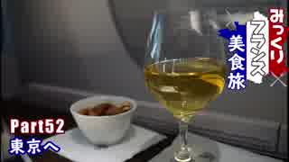 みっくりフランス美食旅Part52~東京へ~