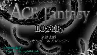 【米津玄師】 LOSER ~オルゴールフルアレ