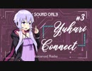 ゆかりコネクト #3【ボイロラジオ】