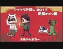 【49】マイクラ肝試し2017運営視点【えふやん & ろー】