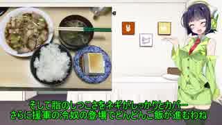 セイカの一人飯 3話【豚肉のカリカリ焼き】