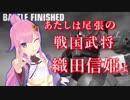 【Vチューバーバーサス VTUBER VERSUS】 織田信姫/ジオング参...