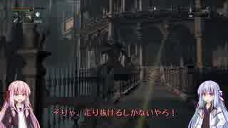 新米狩人のBloodborne Part11【VOICEROID