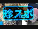 【旅】いま、福岡の珍スポが濃ゆい!【前編】