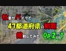 【ゆっくり車載】社畜がバイクで47都道府