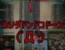 【WoT】ゆっくりテキトー戦車道 Pz.Kpfw.Ⅳ Schmalturm編 第...