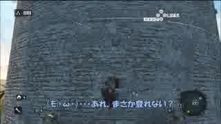 再生数20(ry【アサシンクリードリベレーション】パート1その8