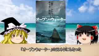 【ゆっくり解説】サメによる水難事故「ロ