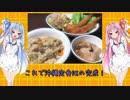 琴葉姉妹の食卓旅行チャレンジ 第7話【沖縄のラフテー+2品】