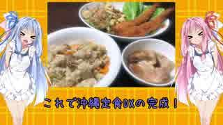 琴葉姉妹の食卓旅行チャレンジ 第7話【沖
