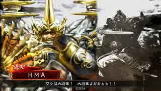 【三国志大戦】大将軍と共に中華統一を目指す その44【覇者昇格】