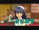 日刊 我那覇響 第1765号 「Happy!」 【ソロ】