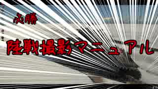 【WarThunder】必勝陸戦撮影マニュアル