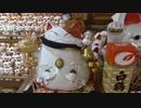 【四国一周の道】 第9幕・金長狸と猫神社