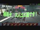 【WoT Blitz】目指せ、スパユニ道です! Part.73 LTTB【ゆっくり実況】