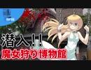 ✈ 魔女狩り博物館編! 魔理沙の交通マニヤ旅行記11