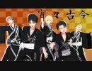 【進撃のMMD】新リヴァイ班男子組で『宵々古今』【切な顔P式エレン5周年】
