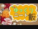 【ゆっくりニート飯】究極のナポリタン作るよ!【ケチャップ使ってみた料理祭】