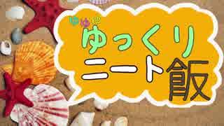 【ゆっくりニート飯】究極のナポリタン作