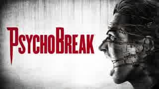 【ボッチ実況】PsychoBreakをビビリだけど
