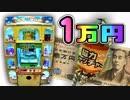 磁力キャッチャー1万円分やったら何個獲れる?