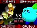 【第八回】64スマブラCPUトナメ実況【Gブロック第一試合】