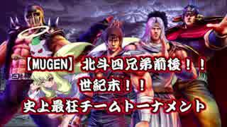 【MUGEN】北斗四兄弟前後!!世紀末!!最狂チームトーナメント【OP】前編